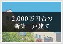 2,000万円台の新築一戸建て