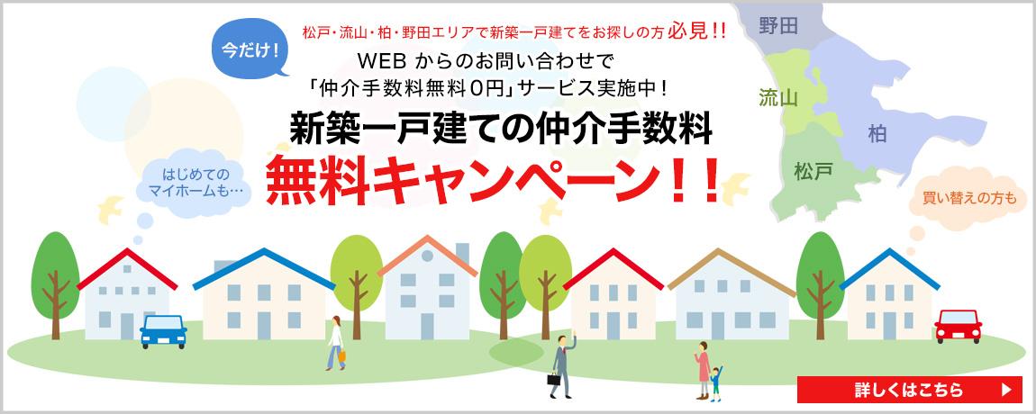 地元密着!地域愛着!わたしたちフルマークスが安心・安全・正確にお客様の不動産売買をサポートします!!
